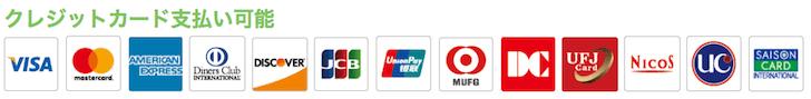 シャシニングフィールドで使用できるクレジットカード一覧