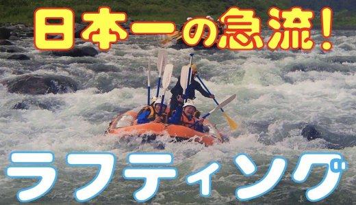 男祭り!富士川で日本一のラフティングとBBQを日帰りでやってきた