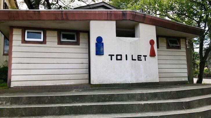 近くにあるトイレの写真