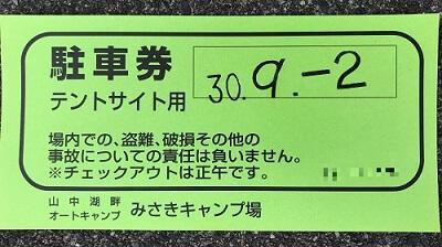 みさきキャンプ場の駐車券