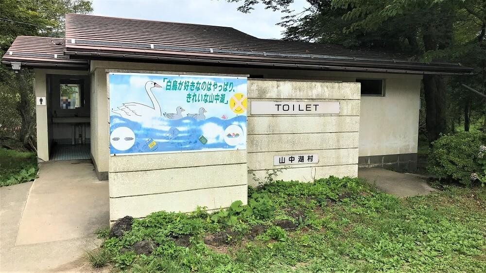 みさきキャンプ場のトイレ