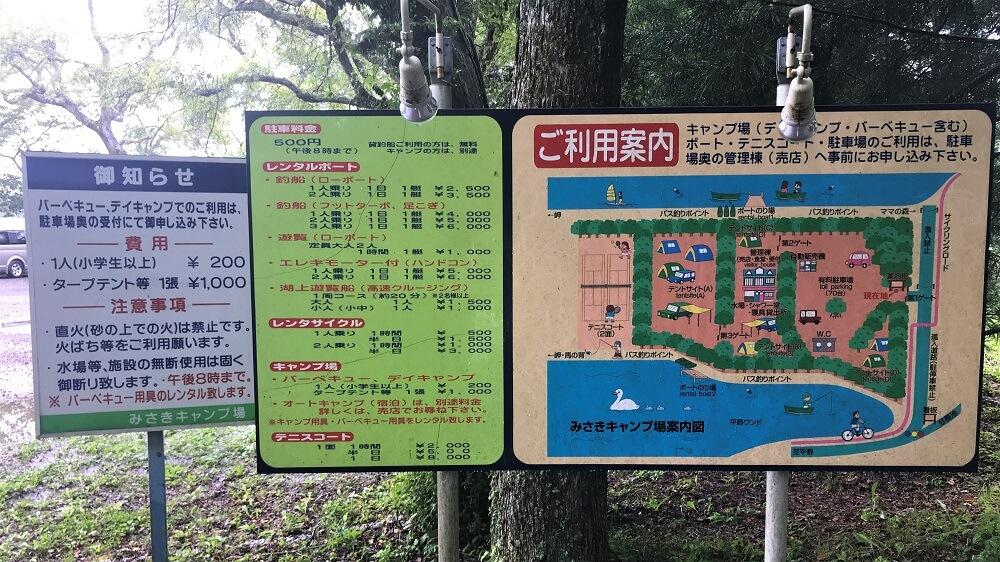 みさきキャンプ場の案内図と料金表