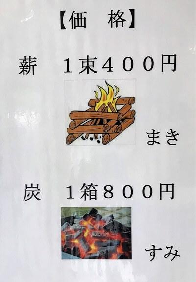 みさきキャンプ場の薪は一束400円