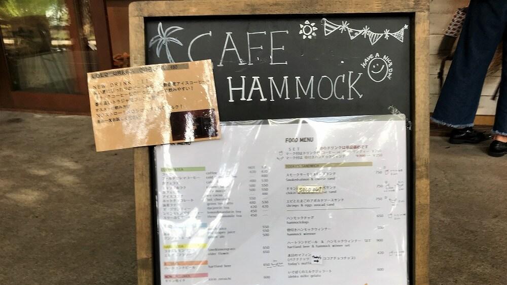 山中湖PICAヴィレッジのハンモックカフェのウェルカムボード