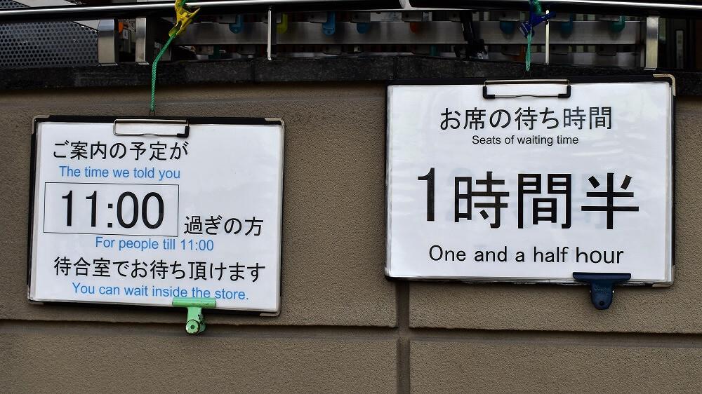 あつた蓬莱軒神宮前店