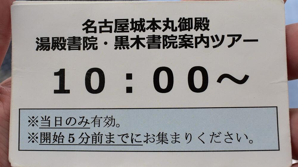 名古屋城本丸御殿湯殿書院の整理券