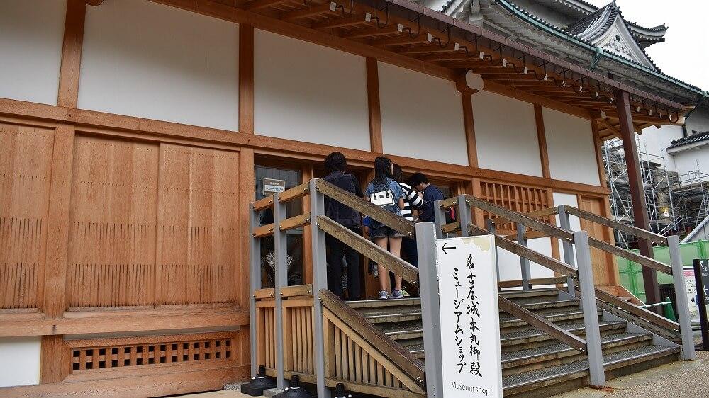 名古屋城本丸御殿ミュージアムショップ