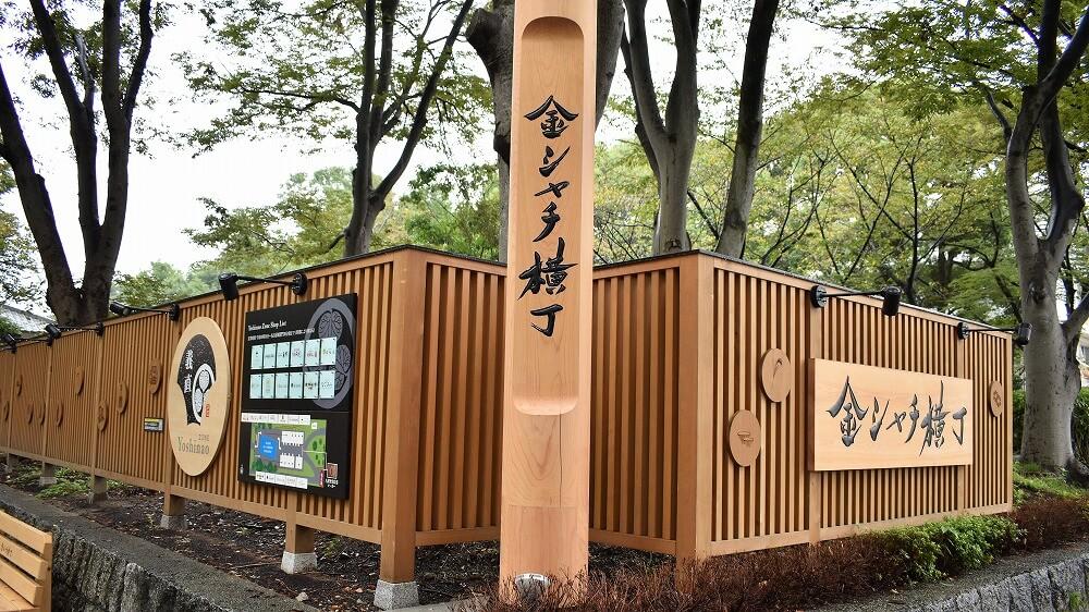 名古屋城金シャチ横丁(義直ゾーン)
