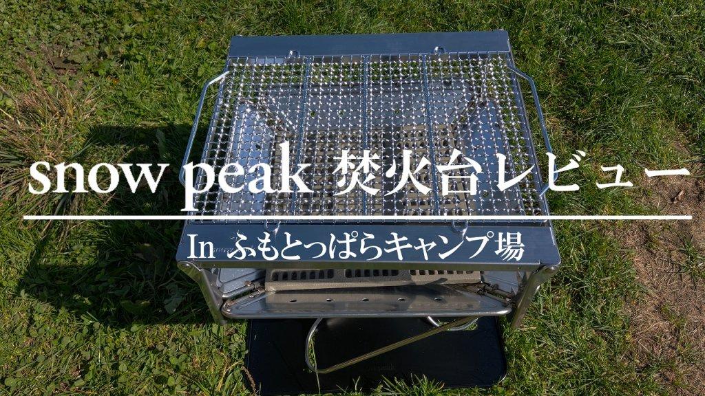 snow peak(スノーピーク) 焚火台 レビュー
