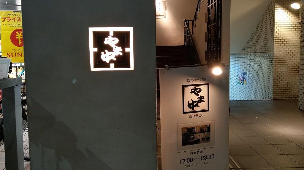 博多もつ鍋 やま中 赤坂店 外観
