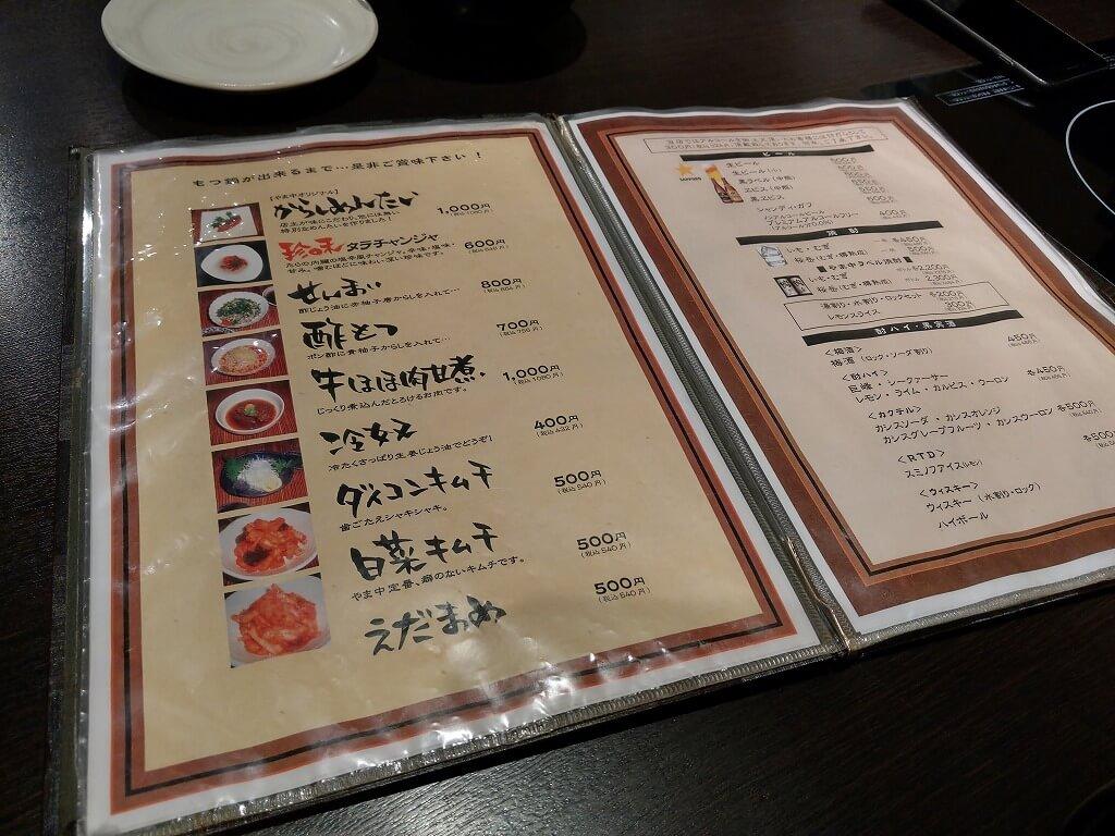 博多もつ鍋 やま中 赤坂店 メニュー