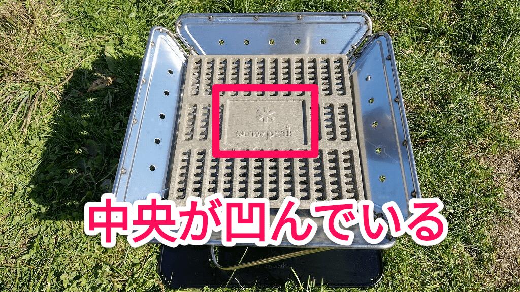 スノーピーク 炭床Proは中央が凹んでいて着火剤を載せやすい
