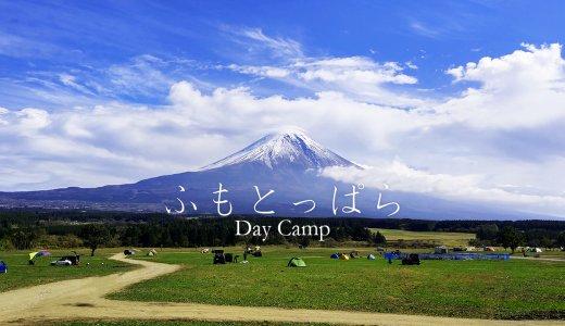 キャンパーの聖地ふもとっぱらキャンプ場でデイキャンプを満喫してきました!