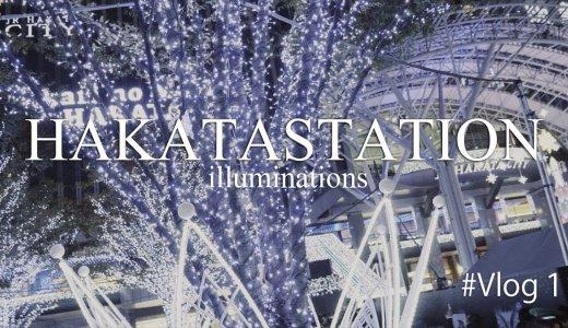 博多駅イルミネーション点灯式と絶品グルメ「やま中」のもつ鍋に目も舌も大満足|福岡観光旅行1日目!