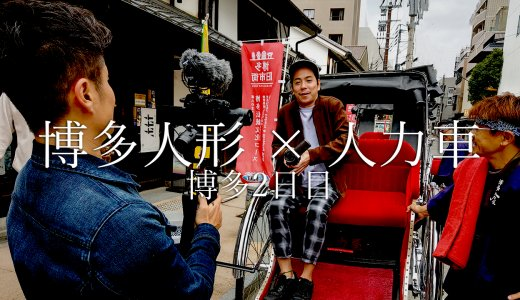 車なしの徒歩で回れる!博多駅周辺のおすすめ観光スポットとグルメを紹介|福岡観光旅行2日目!
