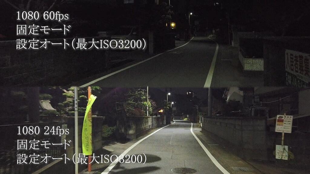 DJI Osmo Pocketで夜間撮影をした写真 ナイトショットテスト