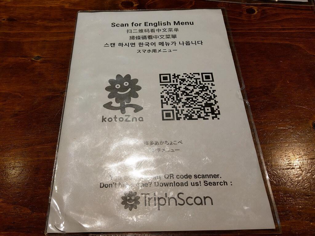博多 あかちょこべ QRコードからスマートフォンで注文可能