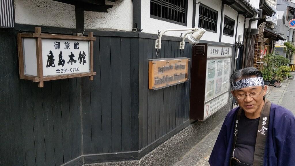 鹿島本館を紹介する博多人力屋さん