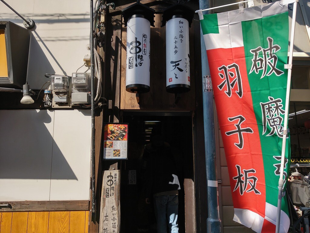 福岡西新 串揚げひょうたん 入り口へ繋がる細い小路