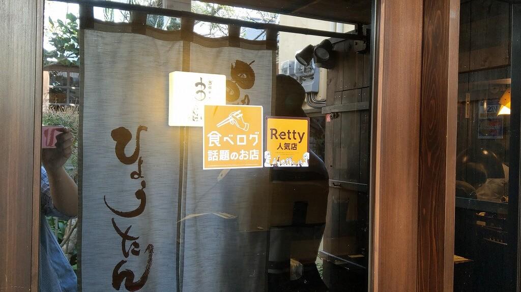 福岡西新 串揚げひょうたん 入り口に食べログとRettyのステッカー