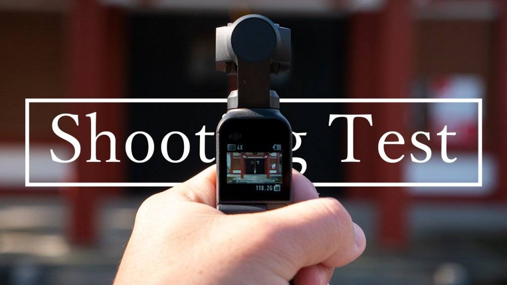 DJI Osmo Pocket 撮影テスト