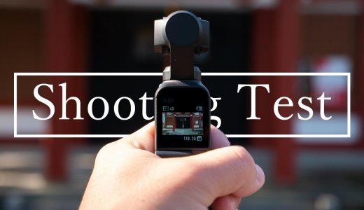 Osmo Pocketの使い方|パノラマ・暗所もジンバルを活用して美しく撮影