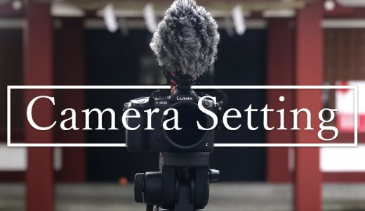 動画に最適なカメラのセッティングとマニュアル設定の基本をGH5で紹介