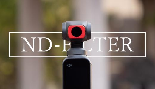 Osmo Pocket用NDフィルター購入レビュー|滑らかな動画を撮影するための必須アイテム!