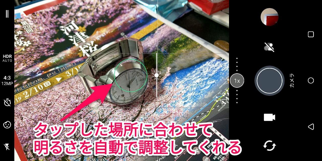 スマートフォンカメラアプリが適正露出に合わせてくれているスクリーンショット
