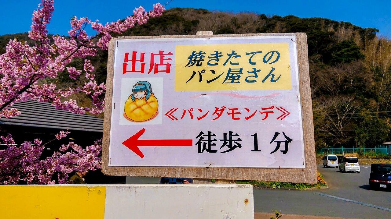みなみの桜と菜の花まつり パン屋「パンダモンデ」看板