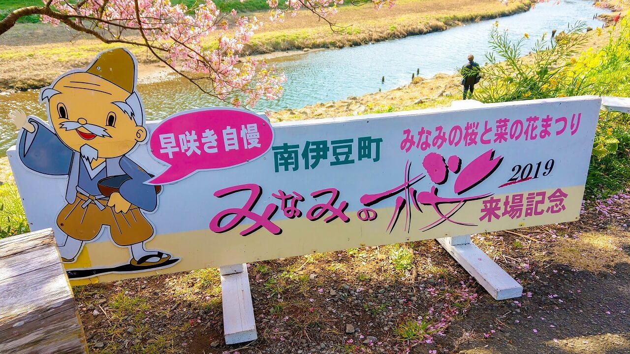 みなみの桜と菜の花まつり 看板