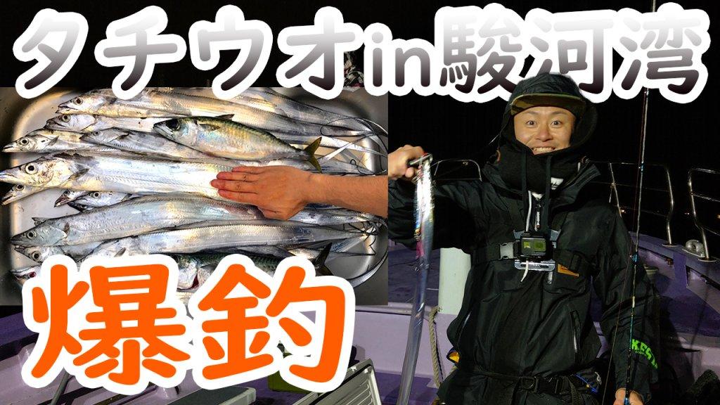 タチウオ釣りin駿河湾