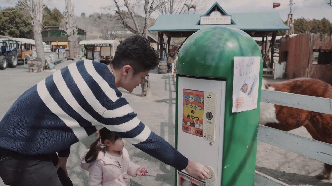 まかいの牧場 エサの自動販売機