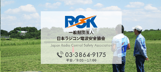 一般財団法人日本ラジコン電波安全協会