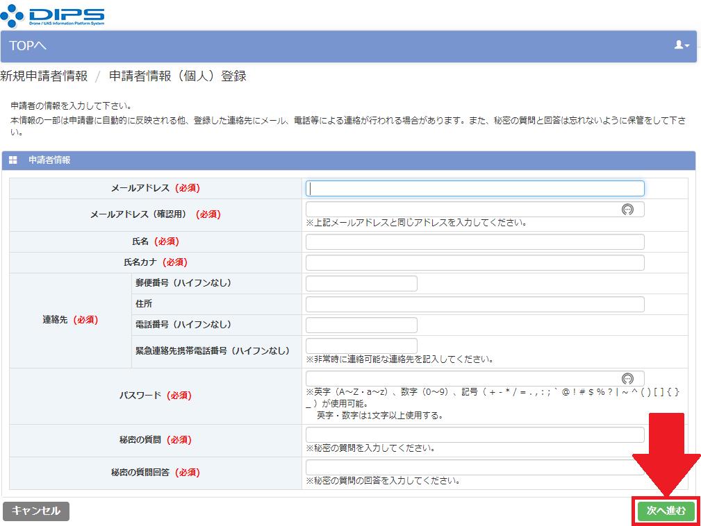 DIPS新規登録画面