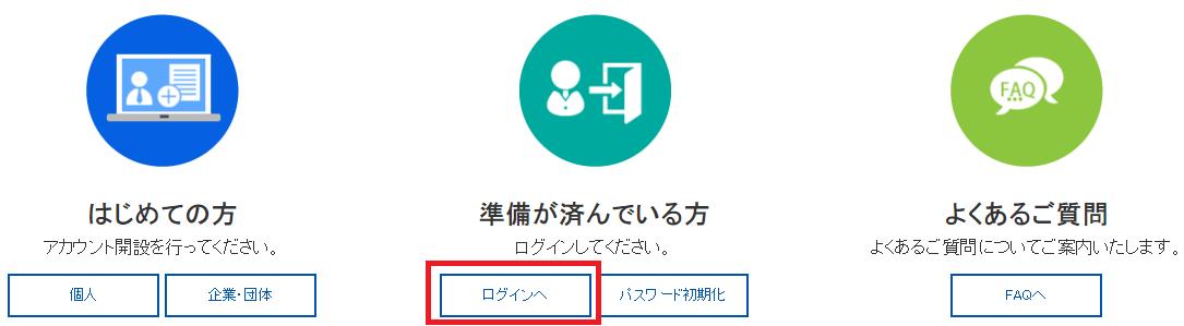 DIPSログイン画面