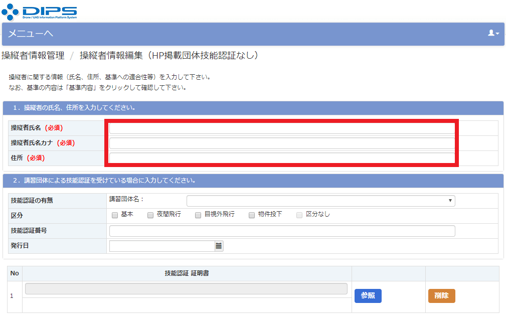 DIPS東住者情報登録画面