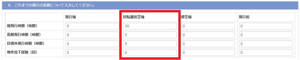 DIPS東住者情報登録画面の事項時間記入欄