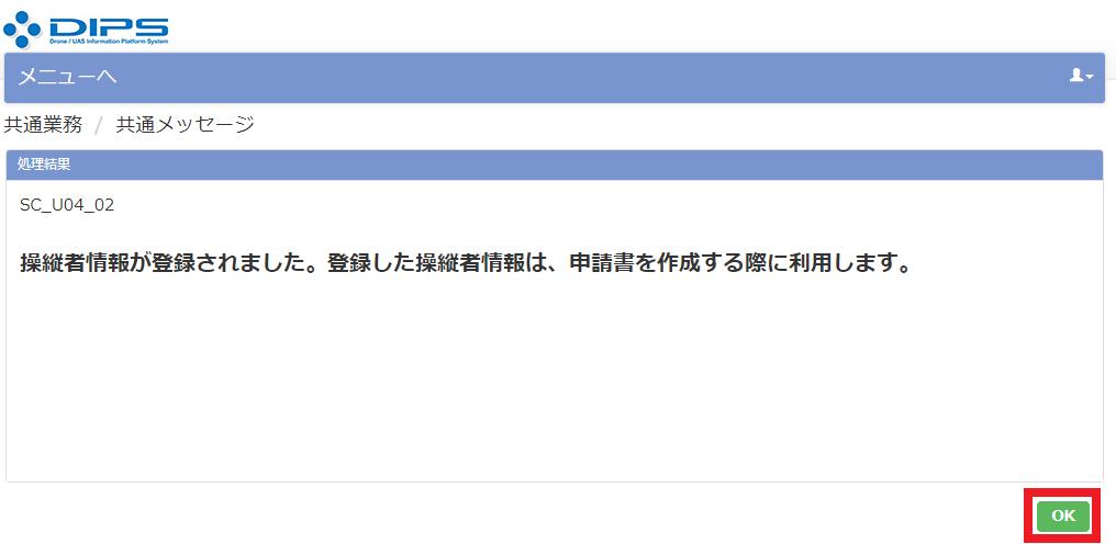 DIPS東住者情報登録画面の完了画面