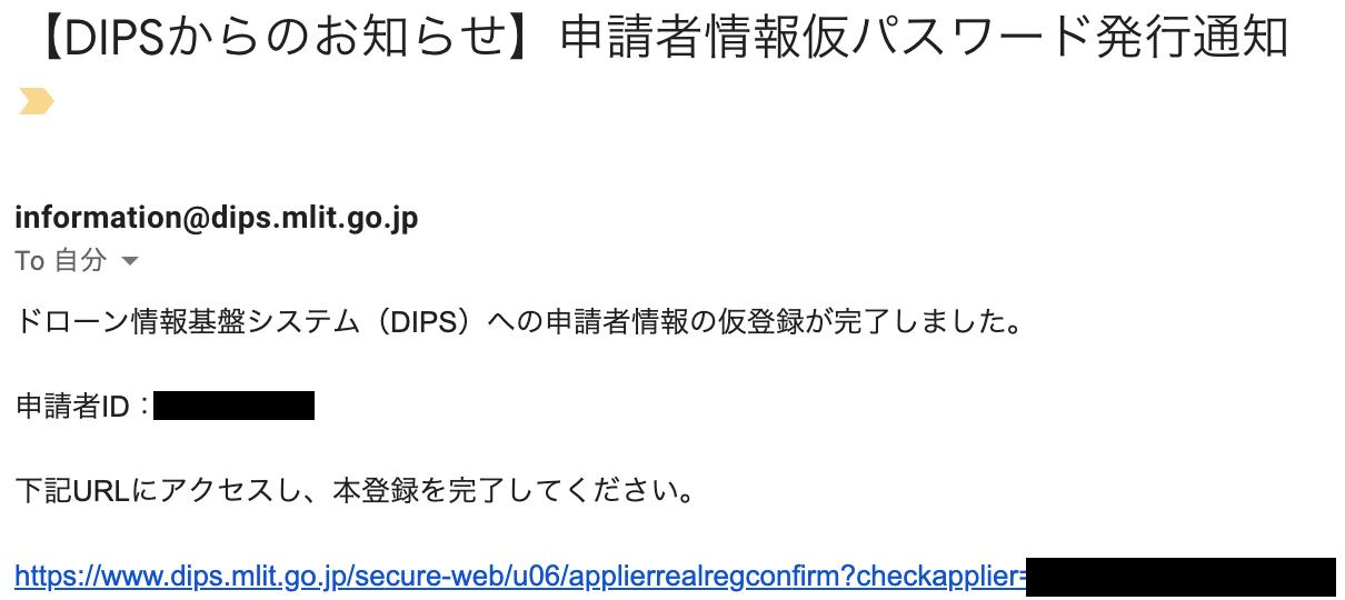 DIPSからのメール