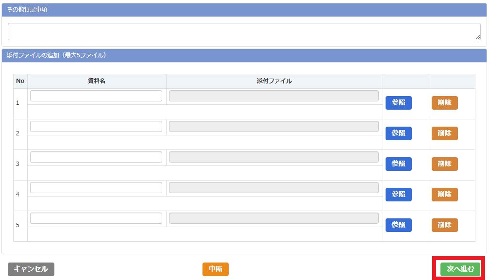 添付ファイルがある場合は添付