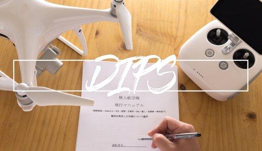 ネットで完結!国土交通省へドローンの包括申請をして飛行許可を取る方法