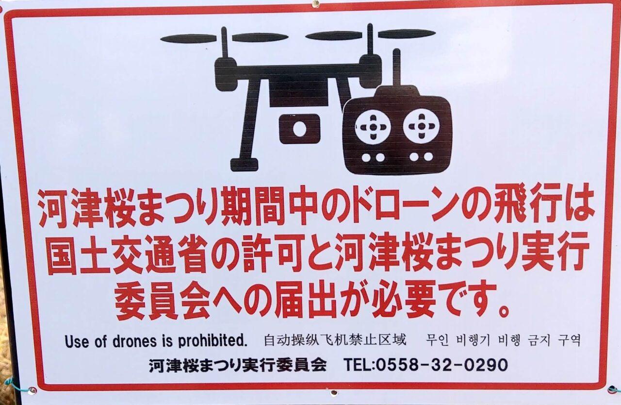 国土交通省と河津桜まつり実行委員会への届出が必要な看板