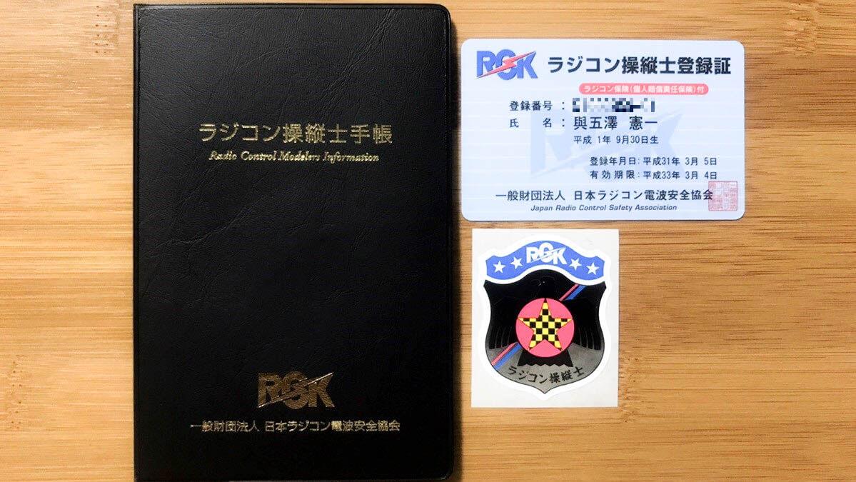 ラジコン操縦士の手帳と保険