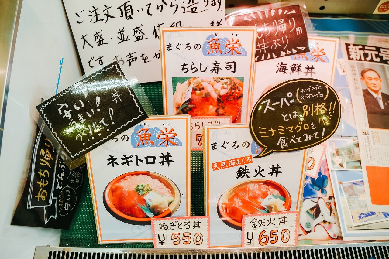 まぐろの魚栄 丼メニュー 数量限定