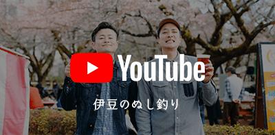 伊豆のぬし釣りのYouTubeページ