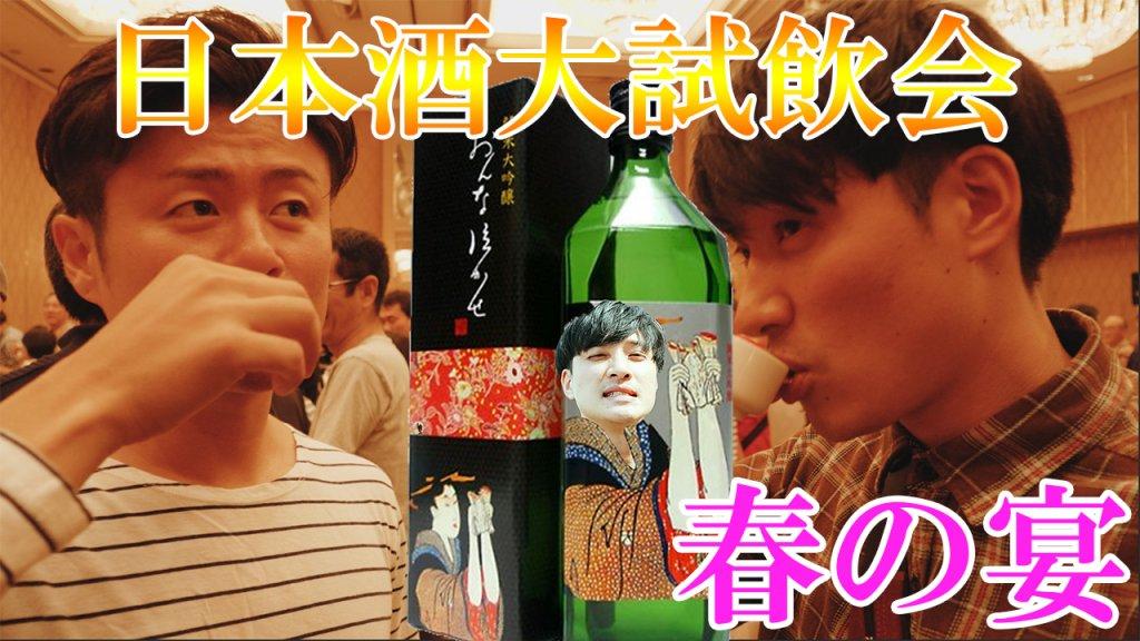 沼津 酒・ながしま 春の宴 大試飲会