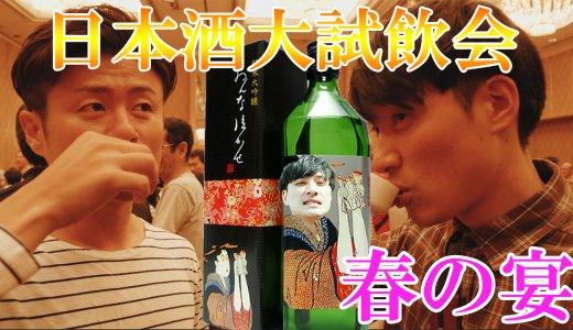 沼津の地酒屋「酒・ながしま」50周年記念イベントで全国のお酒を飲み放題で堪能してきました!