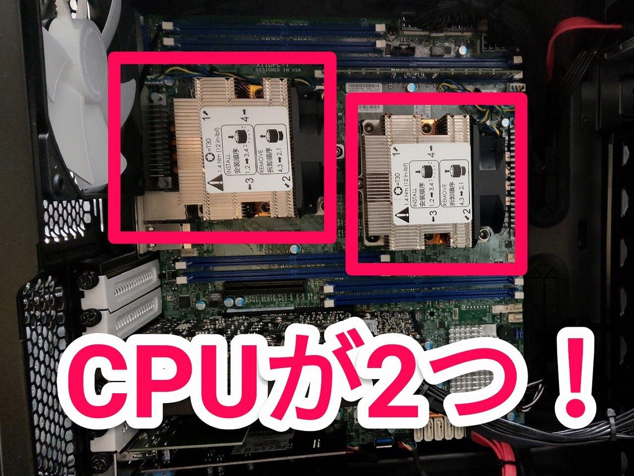 動画編集用PCのデュアルCPU