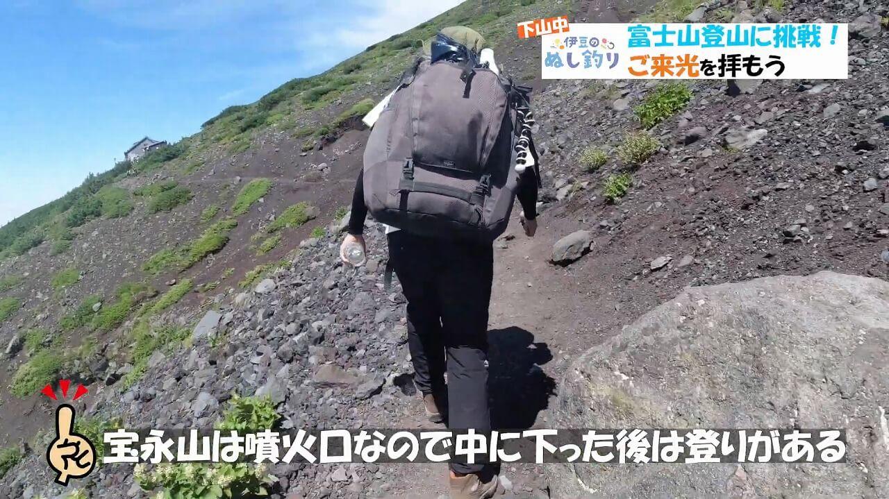 富士登山道プリンスルート宝永山